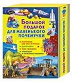 """Большой подарок для маленького почемучки. Набор из 4-х книг серии """" Почемучкины книжки"""" в коробе"""