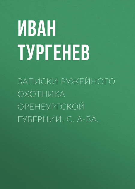 Записки ружейного охотника Оренбургской губернии. С. А-ва
