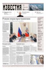 Известия 48-2020 ( Редакция газеты Известия  )