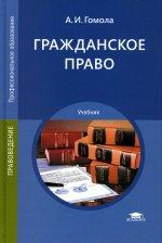 Гражданское право (15-е изд., стер.) учебник