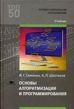 Основы алгоритмизации и программирования. Учебник для студентов учреждений среднего профессионального образования