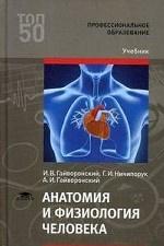 Анатомия и физиология человека. Учебник для студентов учреждений среднего профессионального образования