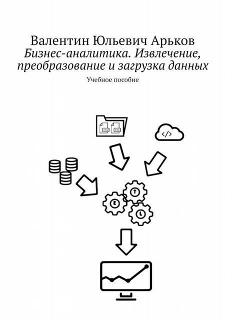 Извлечение, преобразование изагрузка данных вExcel. Учебное пособие