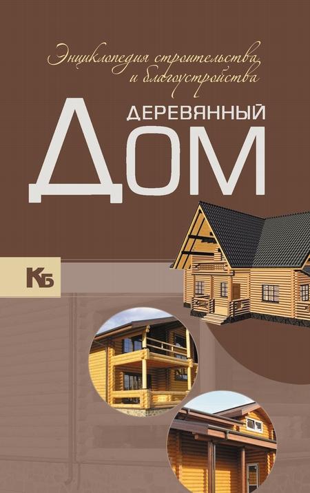 Деревянный дом. Энциклопедия строительства и благоустройства