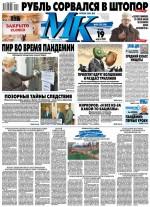 МК Московский Комсомолец 56-2020 ( Редакция газеты МК Московский Комсомолец  )