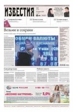 Известия 49-2020 ( Редакция газеты Известия  )