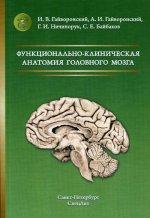 Функционально-клиническая анатомия головного мозга: Учебное пособие. 3-е изд., стер