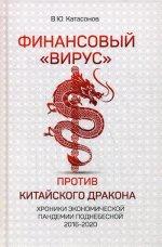 Валентин Катасонов: Финансовый «вирус» против китайского дракона. Хроники экономической пандемии Поднебесной 2016-2020