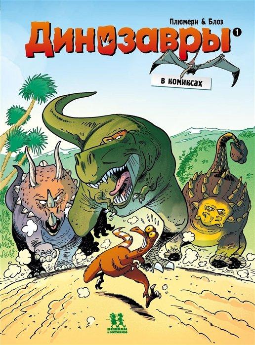 Динозавры в комиксах. Том первый