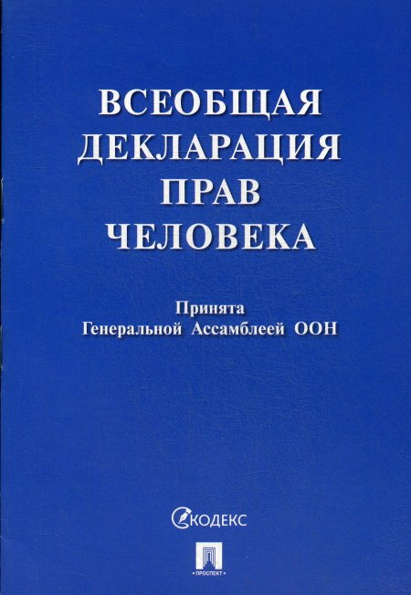 Всеобщая декларация прав человека.Принята Генеральной Ассамблеей ООН