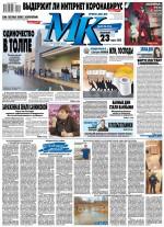 МК Московский Комсомолец 59-2020 ( Редакция газеты МК Московский Комсомолец  )