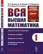 Вся высшая математика. Том 1. Аналитическая геометрия, линейная алгебра, введение в анализ, дифференциальное исчисление