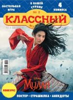 Классный журнал №05/2020