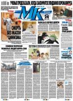 МК Московский Комсомолец 60-2020 ( Редакция газеты МК Московский Комсомолец  )