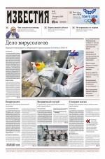Известия 52-2020 ( Редакция газеты Известия  )
