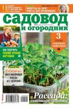 Садовод и Огородник 06-2020 ( Редакция журнала Садовод и Огородник  )