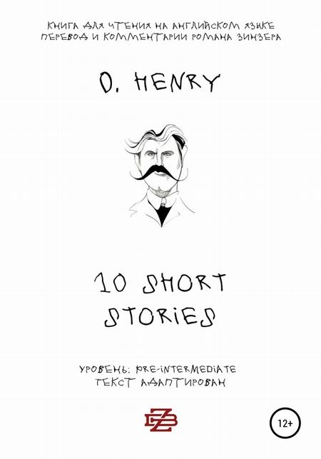 10 shorts stories by O. Henry. Книга для чтения на английском языке