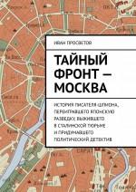 Тайный фронт– Москва