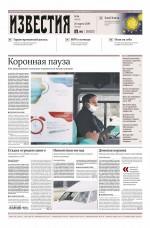 Известия 54-2020 ( Редакция газеты Известия  )