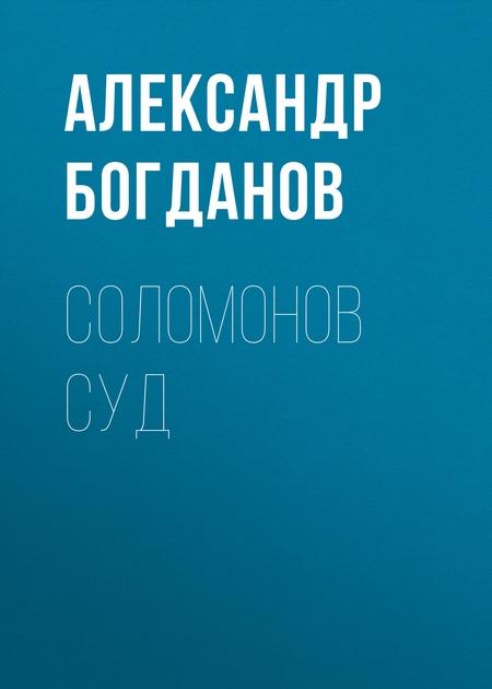 Соломонов суд