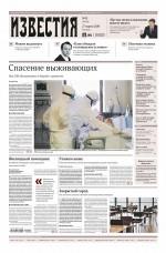Известия 55-2020 ( Редакция газеты Известия  )