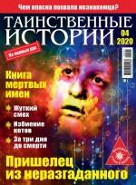 Таинственные истории №04/2020