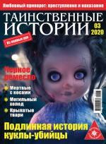 Таинственные истории №03/2020