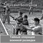 Тайные операции военной разведки