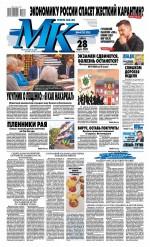 МК Московский Комсомолец 64-2020 ( Редакция газеты МК Московский Комсомолец  )