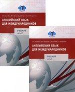 Английский язык для международников : Учебник для вузов в двух частях