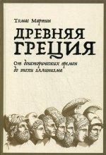 Древняя Греция: От доисторических времен до эпохи эллинизма