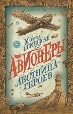 Авионеры. Лестница героев