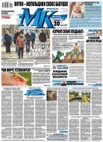 МК Московский Комсомолец 65-2020 ( Редакция газеты МК Московский Комсомолец  )
