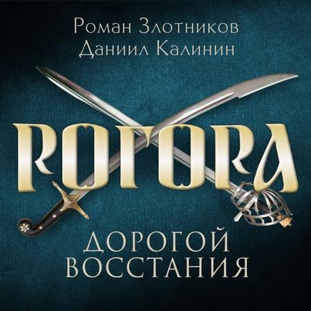 Рогора. Дорогой восстания