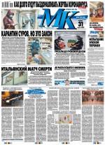 МК Московский Комсомолец 66-2020 ( Редакция газеты МК Московский Комсомолец  )