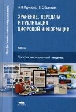 Хранение, передача и публикация цифровой информации. Учебник для студентов учреждений среднего профессионального образования