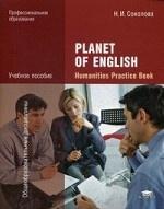 Английский язык. Практикум для специальностей гуманитарного профиля СПО