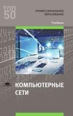 Компьютерные сети: учеб. для студ. учреждений сред. проф. образования