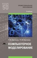 Компьютерное моделирование: учебник для студ. учреждений сред. проф. образования