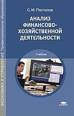 Анализ финансово-хозяйственной деятельности: учеб. для студ. учреждений сред. проф. образования