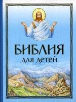 Библия для детей (голубая)