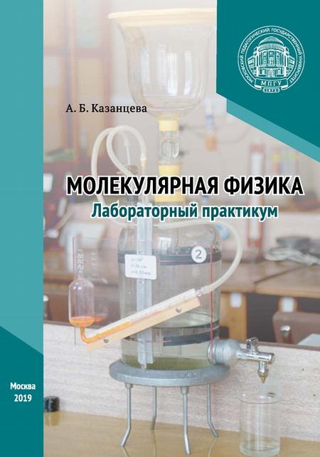 Молекулярная физика. Лабораторный практикум