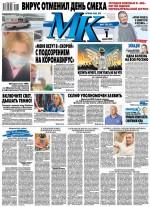 МК Московский Комсомолец 67-2020 ( Редакция газеты МК Московский Комсомолец  )
