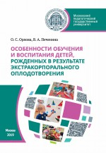 Особенности обучения и воспитания детей, рожденных в результате экстракорпорального оплодотворения