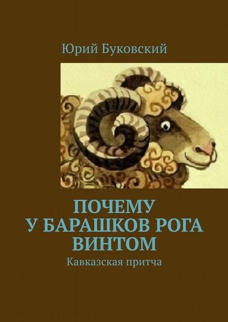 Почему убарашков рога винтом. Кавказская притча