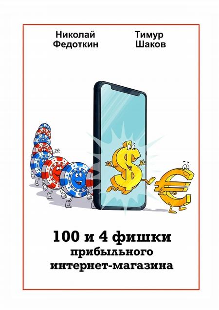 100и4фишки прибыльного интернет-магазина