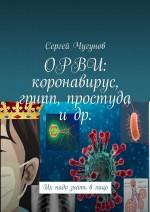ОРВИ: коронавирус, грипп, простуда идр. Их надо знать влицо
