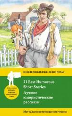 Лучшие юмористические рассказы / 21 Best Humorous Short Stories. Метод комментированного чтения