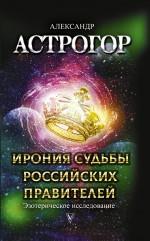 Ирония судьбы российских правителей. Эзотерическое исследование