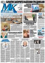 МК Московский Комсомолец 69-2020 ( Редакция газеты МК Московский Комсомолец  )
